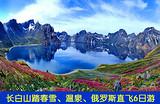 【长白山+俄罗斯风情游】长白山踏春雪、泡温泉、俄罗斯直飞6日