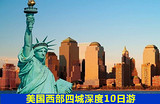 【美国深度游】美国西部四城嘉年华经典深度10日游