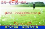 【泸沽湖纯玩团】郑州直飞丽江+泸沽湖双飞5日游