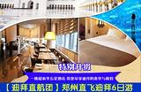 【迪拜直航团】郑州直飞到迪拜奢华6日游