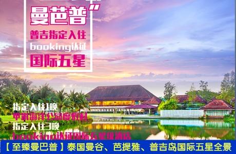 跟团游>【至臻曼巴普】泰国曼谷,芭提雅,普吉岛国际五星全景10日游