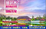 【至臻曼巴普】泰国曼谷、芭提雅、普吉岛国际五星全景10日游