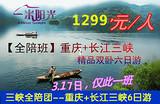 【三峡全陪团】重庆+长江三峡双卧六日游