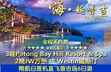 【趣普吉岛】郑州直飞普吉岛无自费五星体验6日之旅