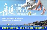 【艇普吉岛】郑州直飞普吉岛、斯米兰岛6日游