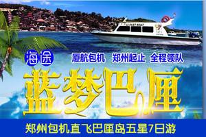 【蓝梦巴厘岛】郑州包机直飞巴厘岛五星8日游