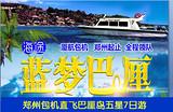 【蓝梦巴厘岛】郑州包机直飞巴厘岛五星7日游