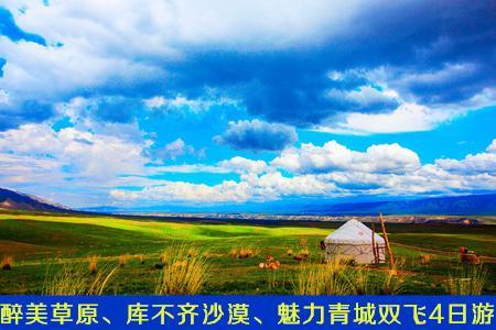 【醉美草原飞机团】希拉穆仁草原、库布齐沙漠、魅力青城双飞4日