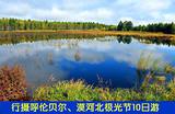 【行摄呼伦贝尔】哈尔滨、根河湿地、草原、漠河北极光10日游