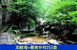 【最美乡村】栾川龙峪湾2日游