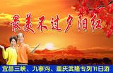 【大西北旅游专列】成都、峨眉山、九寨沟、武隆、宜昌三峡11日