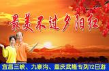 【夕阳红旅游专列】宜昌三峡、九寨沟、峨眉山、重庆武隆12日游