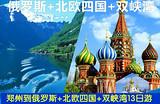 【欧洲+俄罗斯】北欧四国+俄罗斯+双峡湾13日之旅