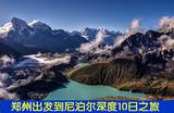 【郑州出发尼泊尔团】尼泊尔深度全景10日游