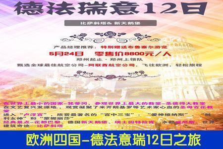 【欧洲特惠团】欧洲四国德法意瑞12日游(郑州起止,郑州领队)