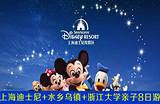【上海迪士尼亲子游】迪士尼、绍兴、乌镇、浙江大学8日游