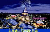 【上海迪士尼】乐享上海迪士尼纯玩双卧四日游