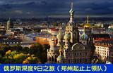 【俄罗斯深度游】俄罗斯莫斯科、圣彼得堡深度9日之旅