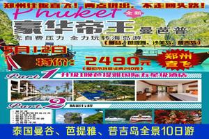【豪华帝王】泰国曼谷、芭提雅、普吉岛全景10日游