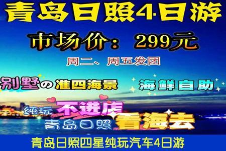 【四星盛宴】青岛日照住准四星酒店、吃海鲜自助餐汽车4日游
