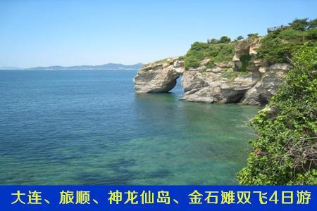 【大连纯玩团】大连、旅顺、神龙仙岛、金石滩精品双飞4日游