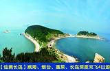 【仙境长岛】威海、烟台、蓬莱、长岛深度双飞4日游