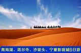 【青海+宁夏全陪团】青海湖、塔尔寺、宁夏沙坡头、影视城6日游