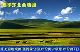 【夏季避暑团】扎龙湿地观鹤、猛犸象公园、呼伦贝尔双卧7日游