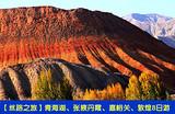 【丝路之旅】青海湖、张掖丹霞、嘉峪关、莫高窟、鸣沙山8日游