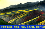 【环游唐蕃古道】青海湖、祁连、张掖丹霞、嘉峪关、敦煌8日游