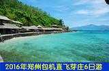 【四星芽庄】2016年郑州包机直飞越南芽庄6日游