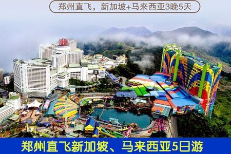 【云顶新马】郑州直飞新加坡、马来西亚5日游
