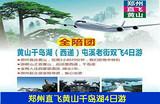 【黄山团】郑州到黄山、千岛湖、宏村、屯溪老街高铁4日游