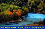 【新疆飞机团】喀纳斯湖/五彩滩/吐鲁番/火焰山双飞7日游