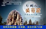 【吴哥窟探秘之旅】郑州到柬埔寨-吴哥窟、金边四星双飞7日游