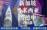 【郑州 直航团】新加坡、马来西亚、波德申直飞6日游