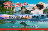 【绝美越南】南宁、东兴、下龙、河内越南双飞6日游