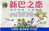 【蜜月季】新加坡+巴厘岛6晚8日游--尽享巴厘岛