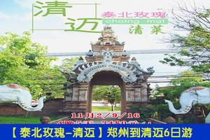 【泰北玫瑰-清迈】郑州到清迈、清莱5晚6日游