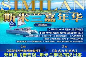 【斯米兰嘉年华】郑州直飞普吉岛-斯米兰群岛7晚8日游