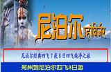 【尼泊尔纯净之旅】郑州出发到尼泊尔经典四飞8日游