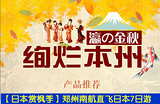 【日本赏枫季】郑州直飞日本东京、大阪、富士山本州全景7日游