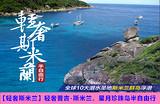 【轻奢斯米兰】轻奢普吉-斯米兰、星月珍珠岛半自由行8日游