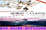 【哈雪梦境】冰城哈尔滨、亚布力滑雪、梦幻雪乡双飞5日游