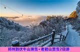 【伏牛山滑雪团】郑州到伏牛山滑雪+老君山赏雪2日游