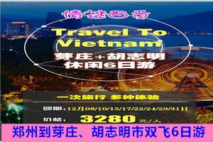 【情迷西贡】越南芽庄、胡志明市双飞6日游