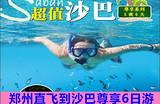 【超值沙巴】郑州直飞沙巴四星尊享6日游