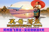 【吴哥窟+芽庄】郑州直飞芽庄+吴哥窟双胜地联游四飞8天