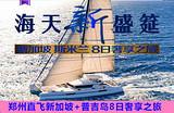 【新加坡+普吉岛】海天新盛宴-新加坡+斯米兰8日奢享之旅