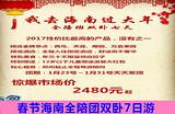 【我去海南过大年】郑州到海南春节全陪团双卧7日游